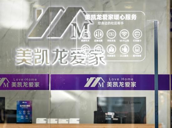 美凯龙爱家推出放心服务十条,开启品质服务征程