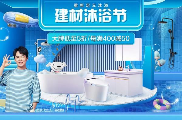 为中国家庭重新定义沐浴 京东首届建材沐浴节盛大开幕
