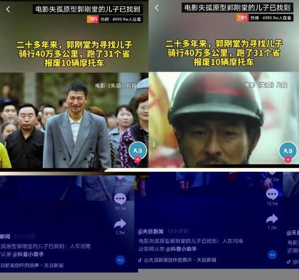 电影《失孤》原型郭刚堂:报废10辆摩托车,行程50万公里,用24年找到儿子