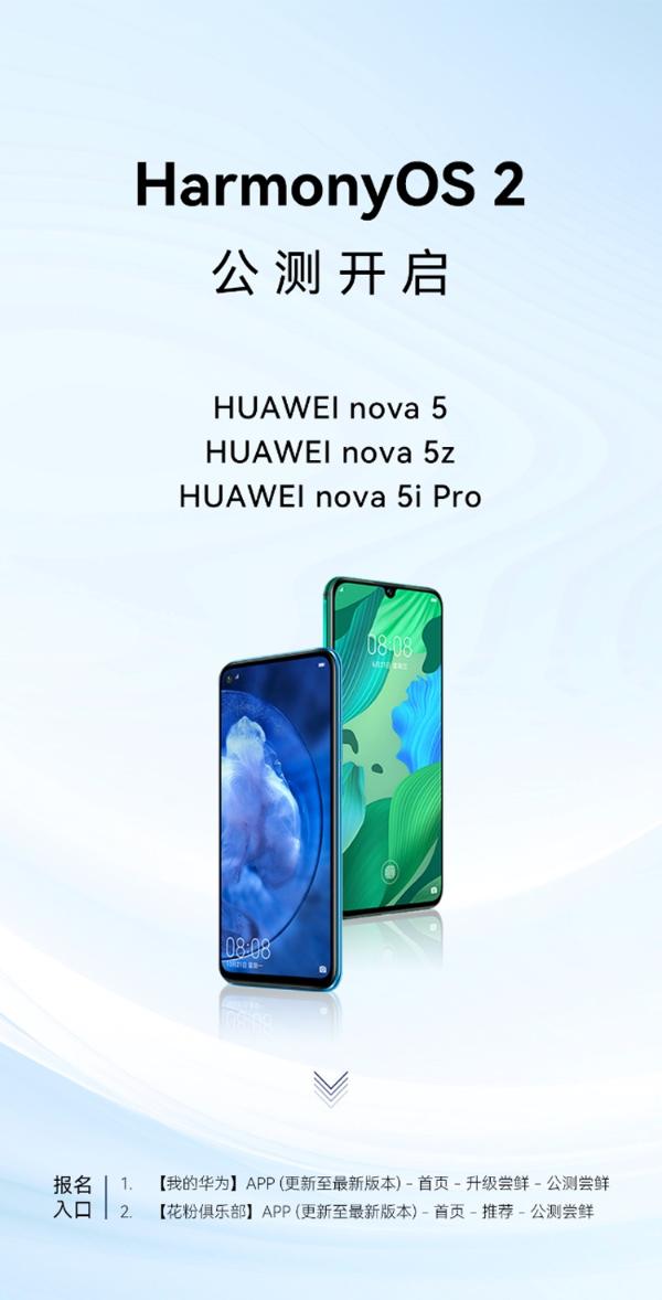 华为nova5、nova5z、nova5i Pro启动HarmonyOS 2不限量公测
