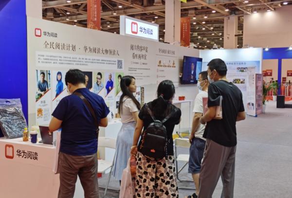 华为阅读参展第十一届江苏书展 展示数字阅读魅力
