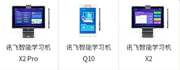 """新品悬念海报内藏""""玄机"""",科大讯飞AI学习机T10即将上线"""