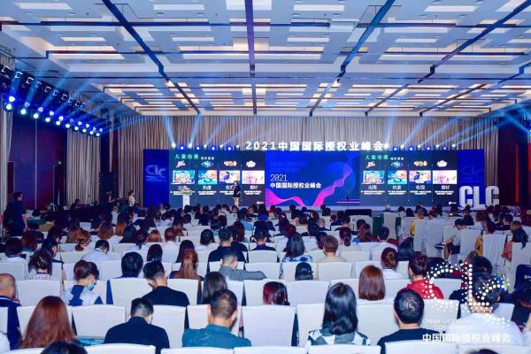 2021中国国际授权业峰会于今日隆重举办