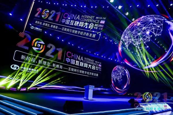 中国商业电信入选2021中国互联网大会战略合作伙伴