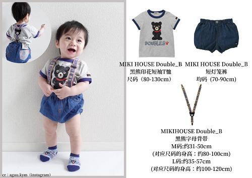 MIKI HOUSE萌娃夏季穿搭指南,可爱潮酷,回头率超高!