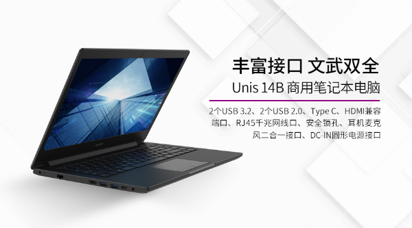 为中小企业数字化转型降本增效,紫光计算机商用笔记本Unis 14B上市