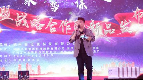 热烈祝贺杭州鑫亿盟科技有限公司 战略合作暨新品发布会成功举办