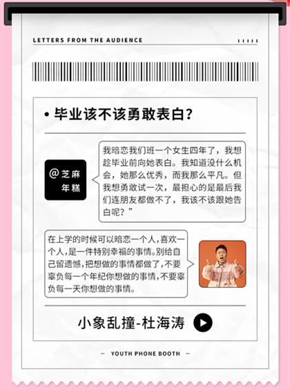 爱要勇敢说出口,杜海涛在酷狗《青春电话亭》为青春呐喊