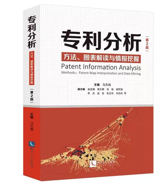 智慧芽参编权威教材 《专利分析》(第2版)重磅推出