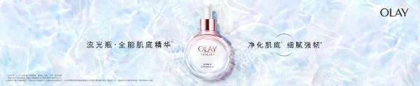 全球著名美肌品牌OLAY选择班牛,为消费者带去更美服务