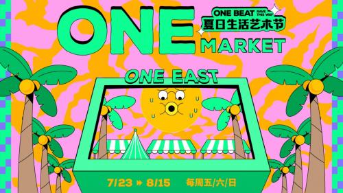 天生荟玩 | ONE BEAT夏日生活艺术节7.23日正式开幕