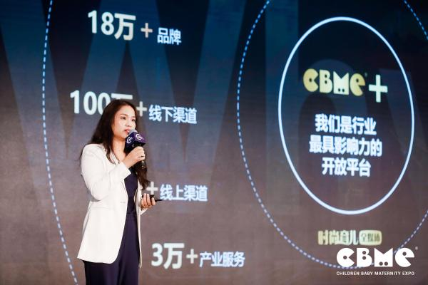 2021 CBMS大咖云集 探讨孕婴童行业新增长点