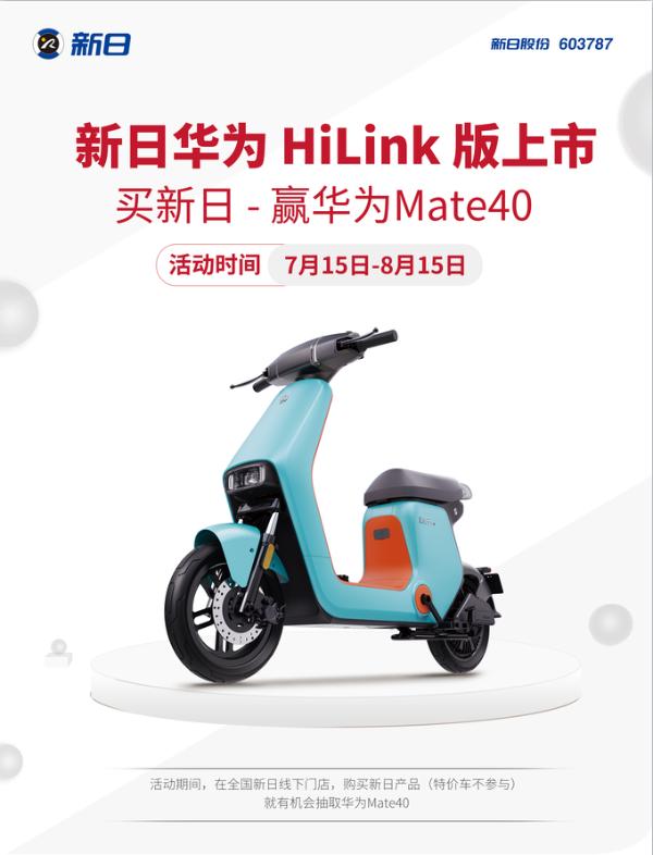 新日华为HiLink版上市福利:买新日赢华为Mate40!
