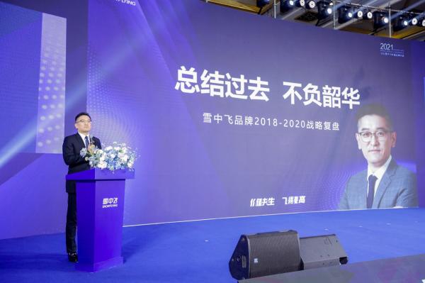 雪中飞发布新三年发展战略,品牌势能加速向上