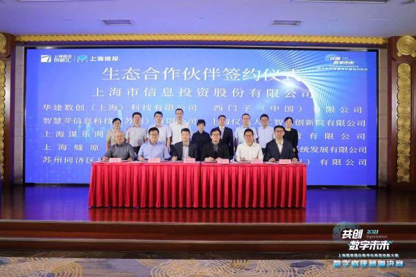 """智慧芽荣膺""""2021上海国资国企数字化转型创新大赛""""一等奖"""