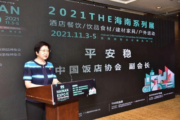 2021THE海南酒店及餐饮博览会携4大主题展全新亮相11月海口