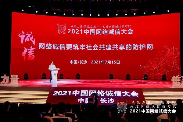 天鹅到家参加2021中国网络诚信大会 助力打造家庭服务诚信建设