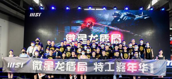 2021微星龙盾局嘉年华北京站 奢华奖池玩爆夏日!