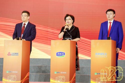 D20峰会召开 君乐宝以全产业链研发创新助力奶业振兴