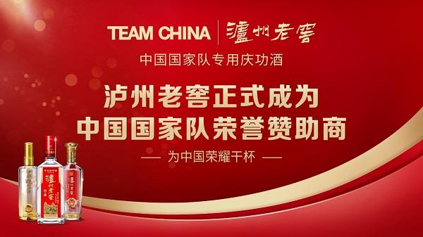 泸州老窖携手TEAM CHINA 中国国家队,以百年匠心致敬体育精神,为中国荣耀干杯!
