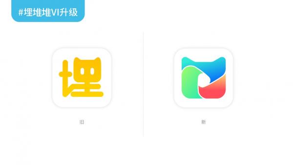 埋堆堆宣布品牌升级,启用全新Logo和Slogan