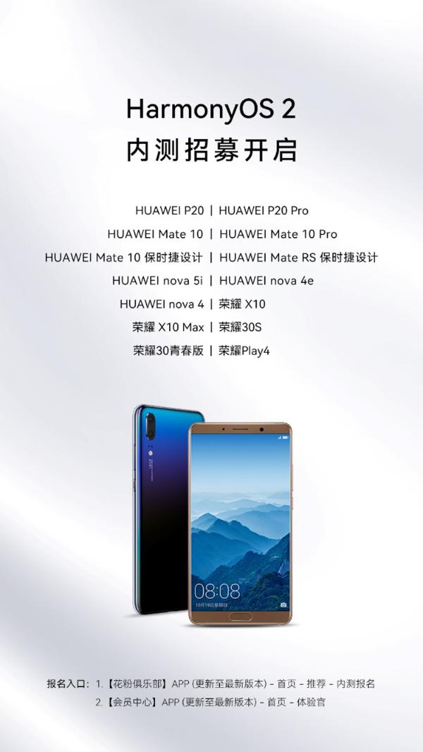 千元机也能升级HarmonyOS 2,华为宣布荣耀Play4等14款机型启动内测