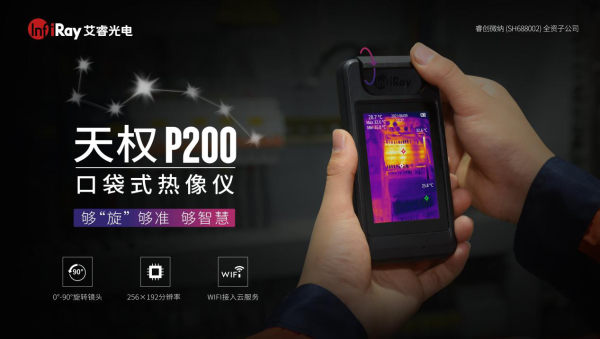 首款镜头可旋转红外热成像仪,艾睿光电天权P200震撼上市