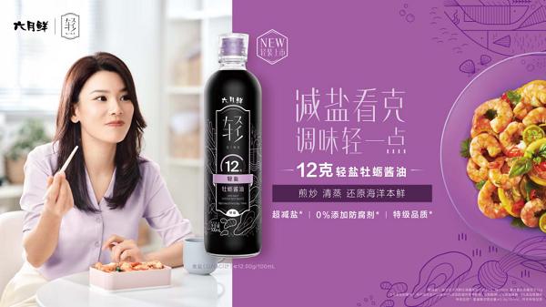 """欣和六月鲜打造高品质轻盐酱油,助力国人""""逐级减盐"""""""