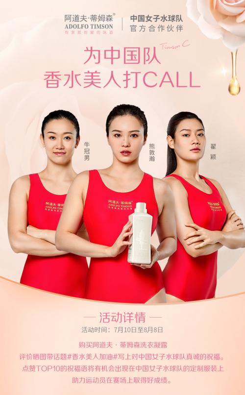 """中国女子水球队出征东京奥运,阿道夫·蒂姆森为""""香水美人""""打CALL"""