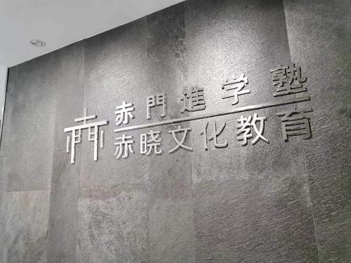 东京赤门进学塾:如何在国内备战日本高考,更高效更省钱!
