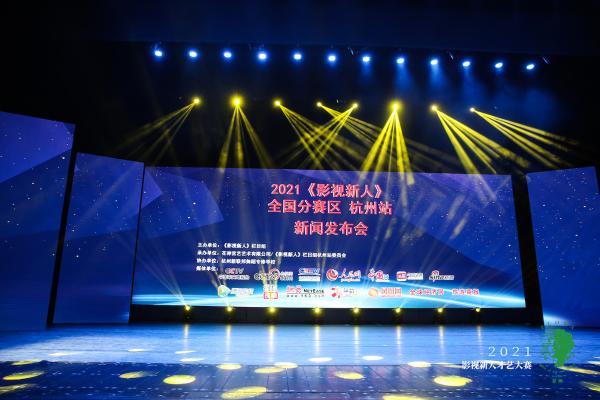 2021中国杭州《影视新人》才艺大赛新闻发布会圆满成功!