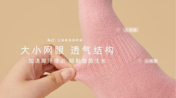 排湿杀菌双管齐下,消除脚臭就穿身边呼吸袜!