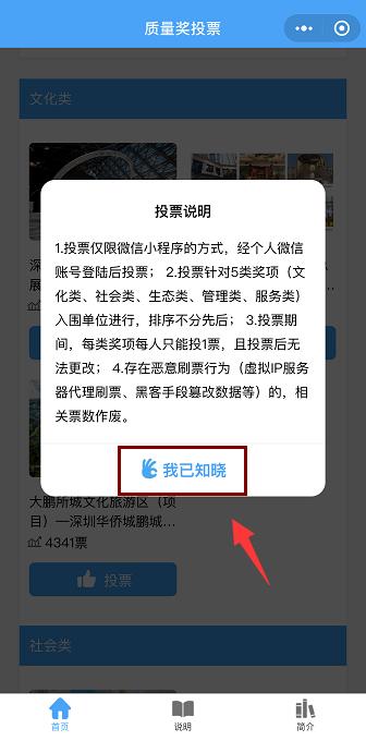 """庆祝深圳市城市规划展入围""""市长质量奖"""",诚邀投票"""