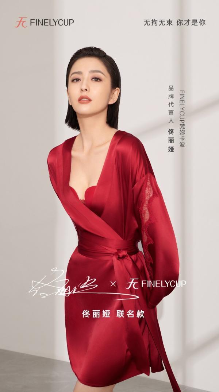 佟丽娅代言FINELYCUP梵妳卡波中国原创无钢圈内衣品牌