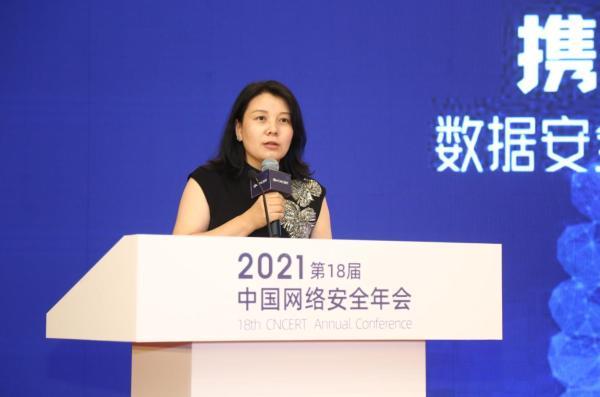 2021第18届中国网络安全年会·安全能力体系建设论坛圆满举办!