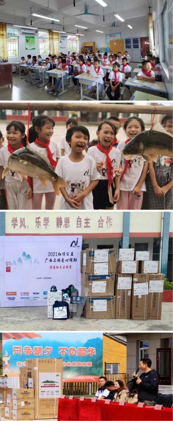 庆东纳碧安携手红顶公益走进山区,让大爱持续传递