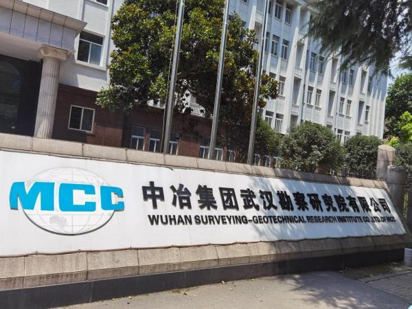 新中大i8工程企业管理软件签约中冶集团武汉勘察研究院