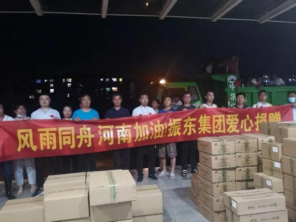 风雨同舟,振东集团紧急筹集物资驰援河南