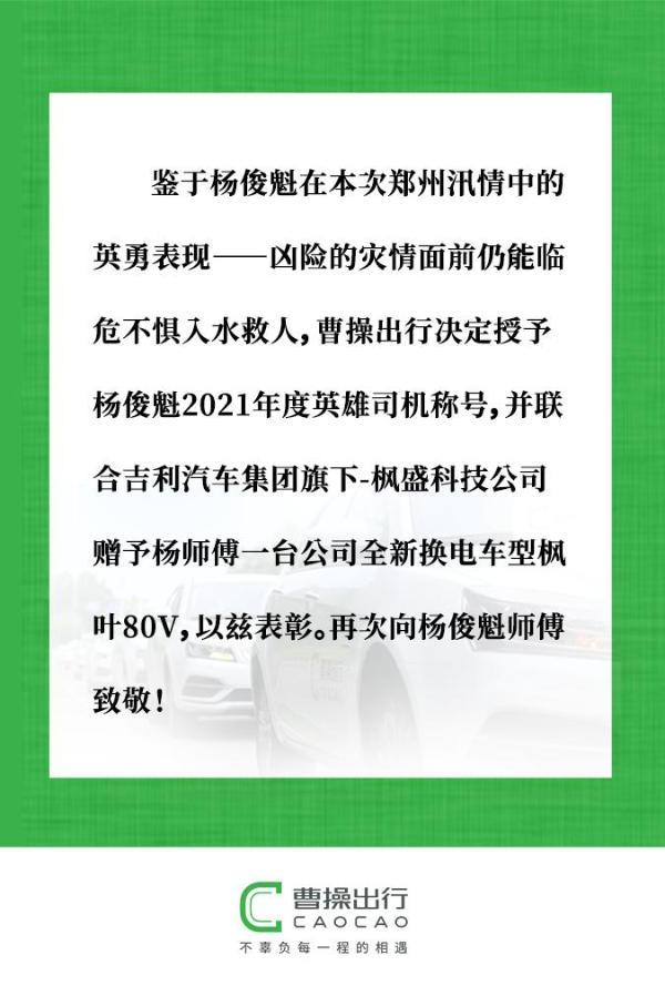 """郑州洪水中""""逆行""""救人 曹操出行司机杨俊魁受政府表彰"""