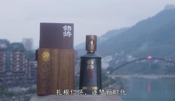 铭将芬芳——让世界品味东方酱香