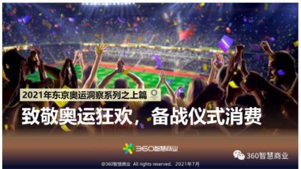 东京奥运洞察 丨 仪式感拉满,看奥运有新姿势