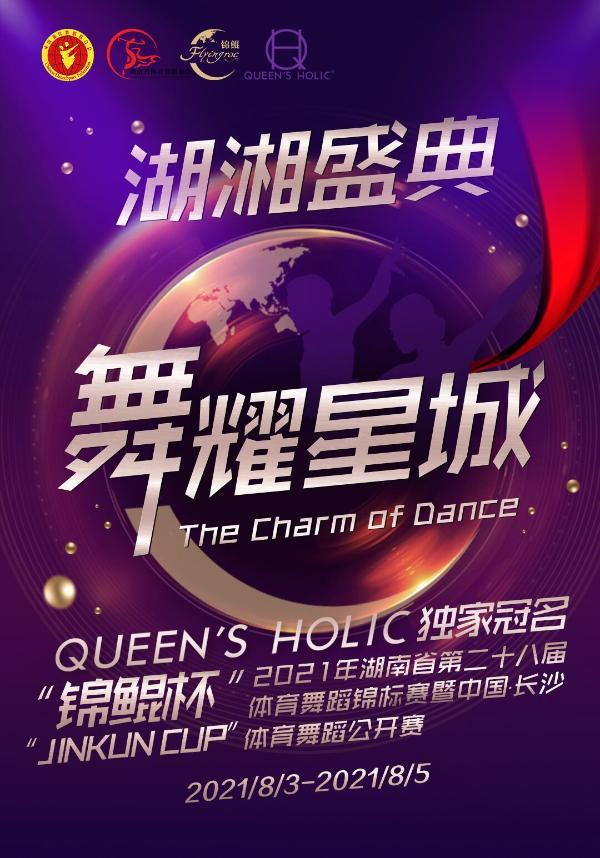 QUEEN'S HOLIC独家冠名湖南体育舞蹈锦标赛,与舞者共话保持身材秘诀