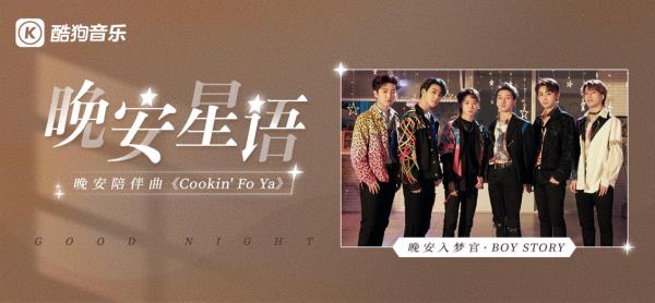 BOY STORY登陆酷狗电台,用新歌《Cookin' Fo Ya》陪伴粉丝入梦