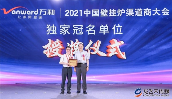 """""""万和杯""""2021中国壁挂炉渠道商大会盛大召开"""