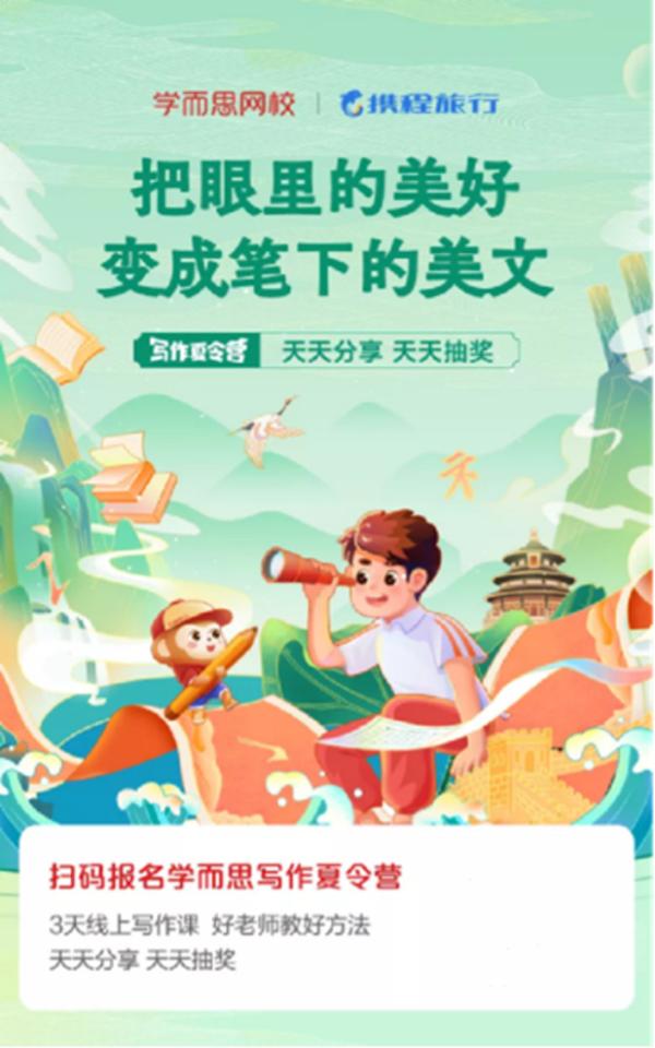 学而思网校写作夏令营走进长隆,开启趣味动物写作之旅