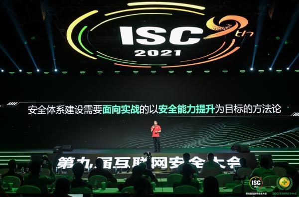 ISC 2021丨360高瀚昭:面向实战的安全体系建设方法论