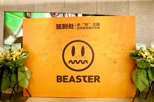 """国潮品牌BEASTER开启必""""京""""之路,成就南北文化融汇新焦点"""