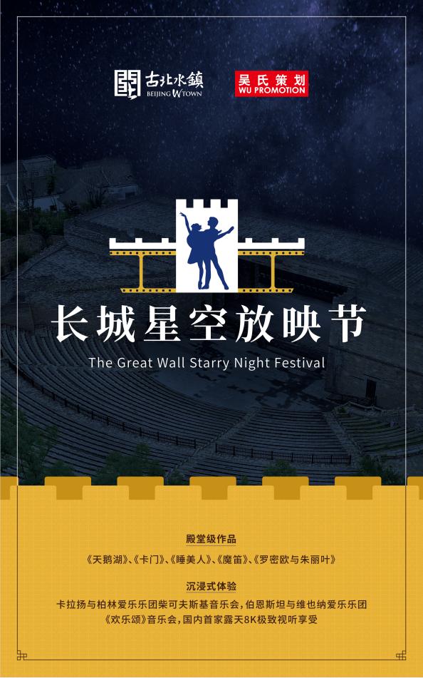 首届古北水镇长城星空放映节, 即将开幕!