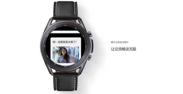 上手三星Galaxy Watch3 从腕上开启个性化健康新生活