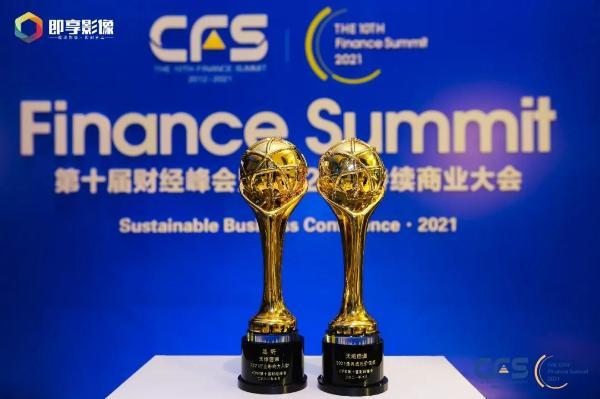 天维信通CBC亮相第十届中国财经峰会,斩获两项大奖